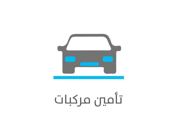 قسم تأمين المركبات