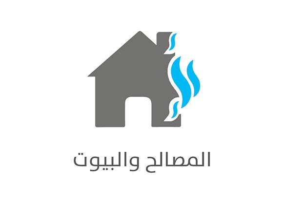 قسم تأمين المصالح والبيوت