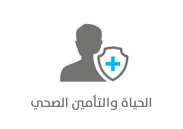 قسم تأمين الحياة والتأمين الصحي