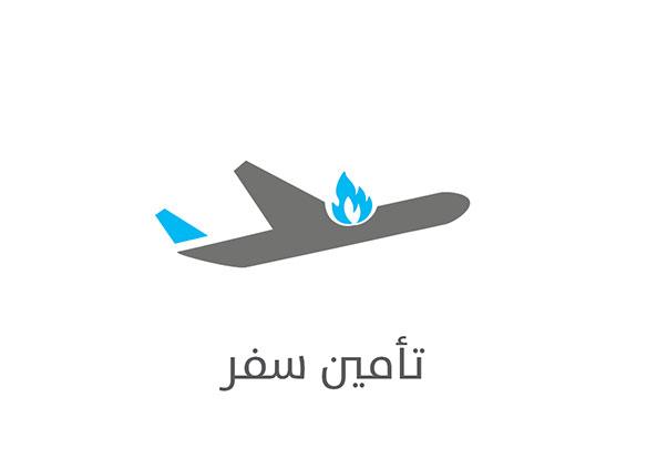 تأمين سفر لخارج البلاد