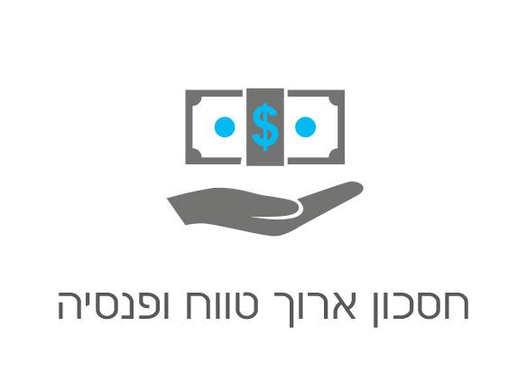 מחלקת חסכון ארוך טווח ופנסיה